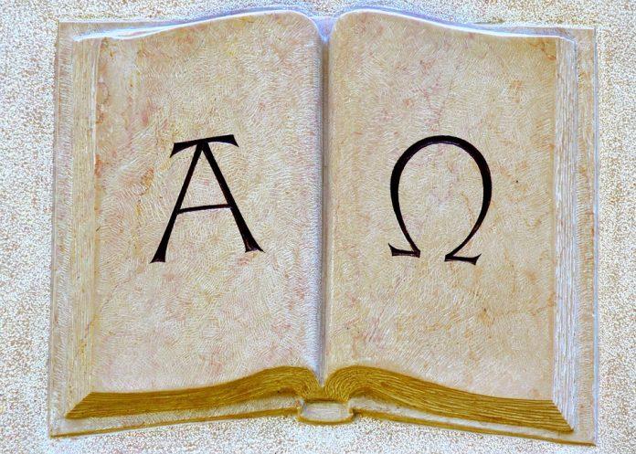 Alfa and Omega, universul